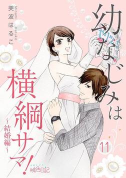 幼なじみは横綱サマ! 11-電子書籍