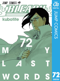 BLEACH モノクロ版 72-電子書籍