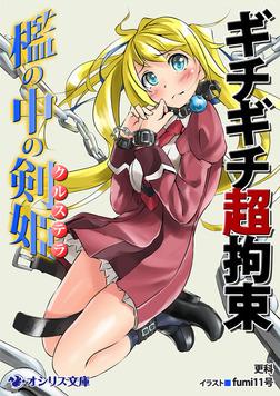 ギチギチ超拘束 檻の中の剣姫-電子書籍