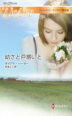 幼さと戸惑いと【ハーレクイン・ディザイア傑作選】-電子書籍