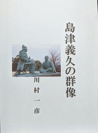 島津義久の群像