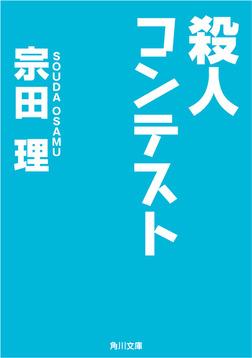 殺人コンテスト-電子書籍