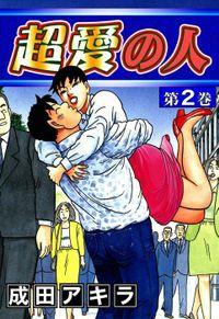 超愛の人 (2)