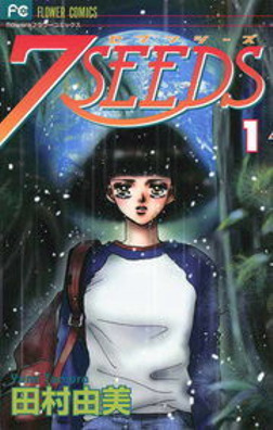 7SEEDS(1)-電子書籍