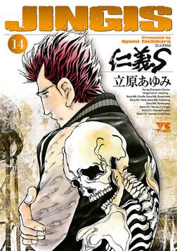 仁義S(じんぎたち) 14-電子書籍