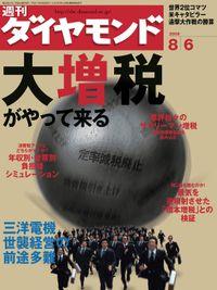 週刊ダイヤモンド 05年8月6日号