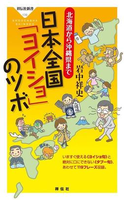 北海道から沖縄県まで 日本全国「ヨイショ」のツボ-電子書籍