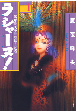 ラシャーヌ! 1巻-電子書籍