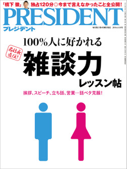 PRESIDENT 2016年4月18日号-電子書籍