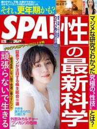 週刊SPA!(スパ)  2021年 6/29 号 [雑誌]