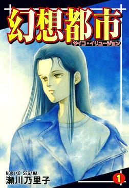幻想都市-サイコ・イリュージョン-(1)-電子書籍