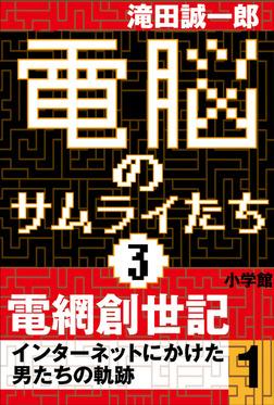 電脳のサムライたち3 電網創世記 インターネットにかけた男たちの軌跡1-電子書籍