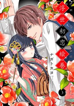 浮世初恋絵巻 3-電子書籍
