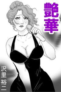 艶華(スコラマガジン)