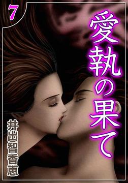 愛執の果て (7)-電子書籍