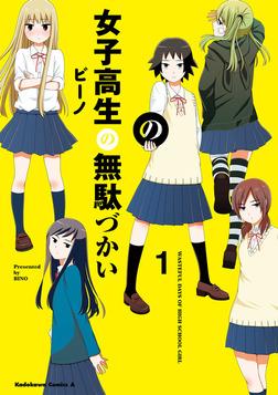 女子高生の無駄づかい(1)-電子書籍
