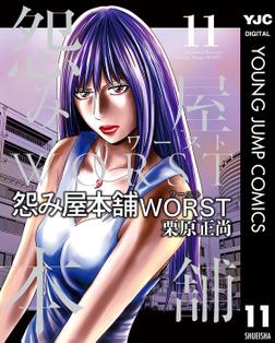 怨み屋本舗WORST 11-電子書籍