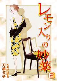 レモン入りの妙薬(2)