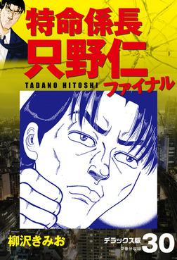 特命係長 只野仁ファイナル デラックス版 30-電子書籍