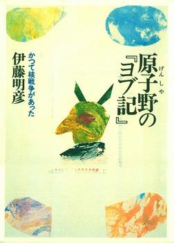 原子野の『ヨブ記』-電子書籍