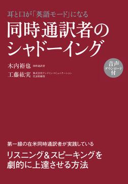 音声ダウンロード付 耳と口が「英語モード」になる 同時通訳者のシャドーイング-電子書籍