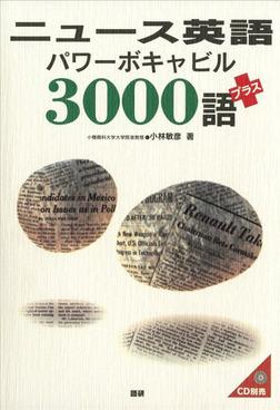 ニュース英語パワーボキャビル3000語プラス-電子書籍