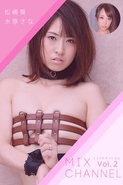 MIX CHANNEL Vol.2 / 松嶋葵&水原さな-電子書籍