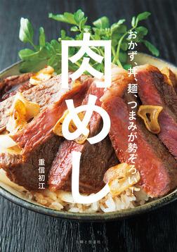 肉めし-電子書籍