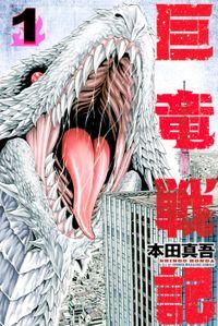 巨竜戦記(1)