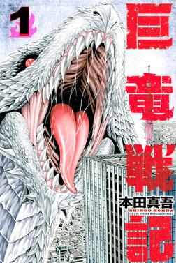巨竜戦記(1)-電子書籍