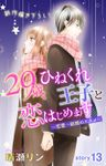 Love Jossie 29歳、ひねくれ王子と恋はじめます~恋愛→結婚のススメ~ story13