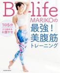 1日5分から始めるお腹やせ B-life・MARIKOの最強! 美腹筋トレーニング