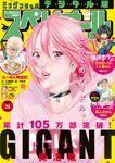 ビッグコミックスペリオール 2020年20号(2020年9月25日発売)