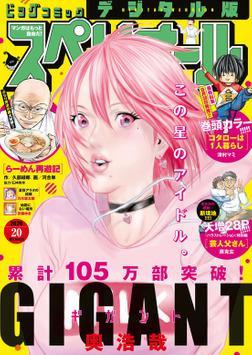 ビッグコミックスペリオール 2020年20号(2020年9月25日発売)-電子書籍