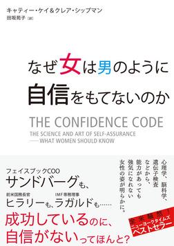 なぜ女は男のように自信をもてないのか-電子書籍
