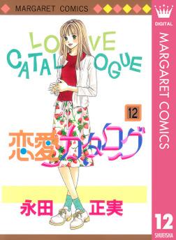 恋愛カタログ 12-電子書籍