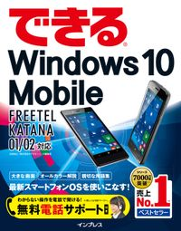 できるWindows 10 Mobile FREETEL KATANA 01/02対応
