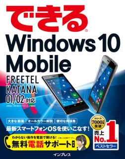 できるWindows 10 Mobile FREETEL KATANA 01/02対応-電子書籍