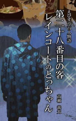 えびす亭百人物語 第二十八番目の客 レインコートのとっちゃん-電子書籍