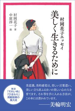 村岡花子エッセイ 美しく生きるために-電子書籍