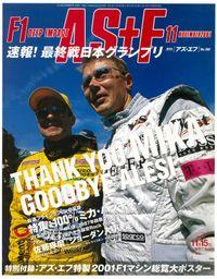 AS+F(アズエフ)2001年11月号