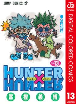 HUNTER×HUNTER カラー版 13-電子書籍