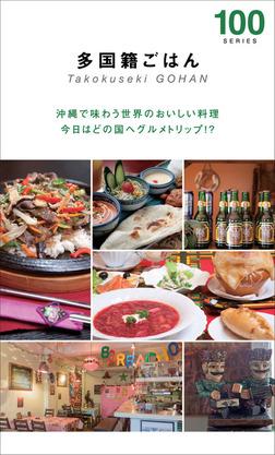 多国籍ごはん100-電子書籍
