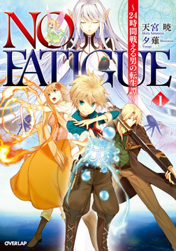 NO FATIGUE ~24時間戦える男の転生譚~ 1-電子書籍
