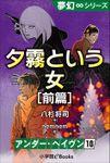 夢幻∞シリーズ アンダー・ヘイヴン10 夕霧という女・前篇