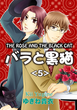 The Rose and The Black Cat (Yaoi Manga), Volume 5