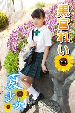 夏少女 黒宮れい Part.1(Ver3.0)-電子書籍
