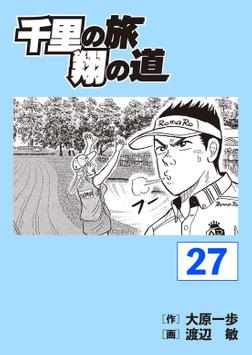 千里の旅 翔の道27-電子書籍