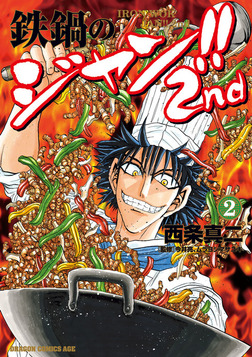 鉄鍋のジャン!!2nd(2)-電子書籍