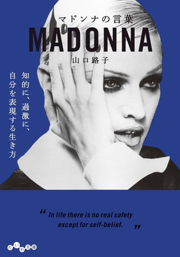 マドンナの言葉-電子書籍